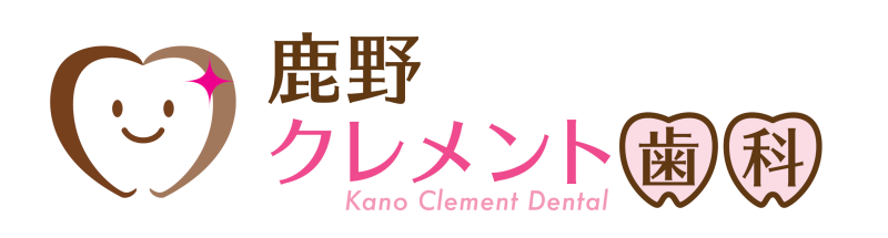 鹿野クレメント歯科、 カノ クレメント デンタル、Kano Clement Dental
