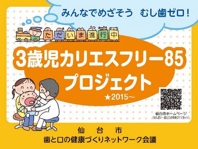 仙台市 3歳児カリエスフリープロジェクト みんなでめざそう むし歯ゼロ